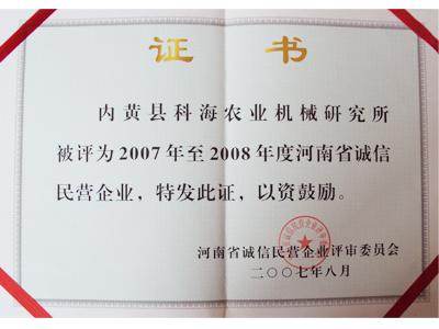 2007-2008年度河南省诚信民营企业