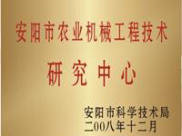 安阳市农业机械工程技术研究中心