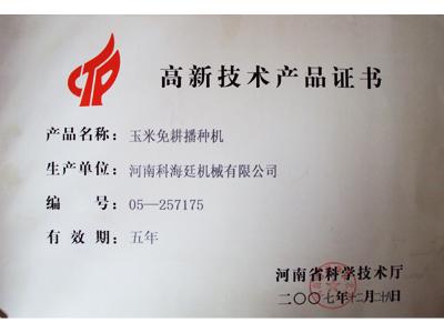 高新技术产品证书