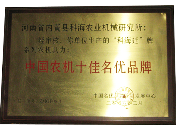 中国农机十佳名优品牌