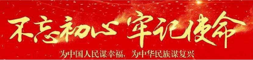 """河南科海廷机械有限公司开展""""不忘初心、牢记使命""""主题教育活动"""