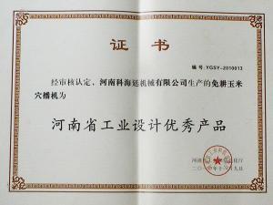河南省工业技术优秀产品
