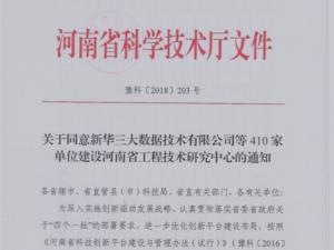 河南省工程技术研发研究中心建设通知