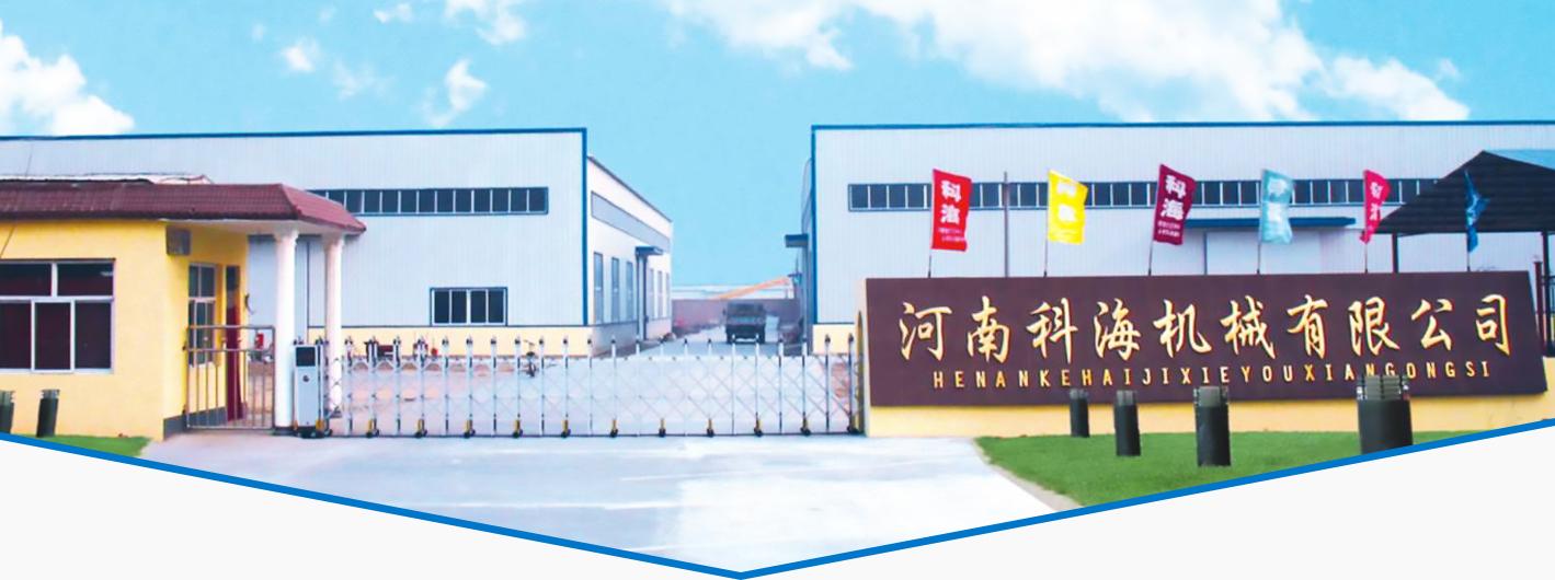 河南科海廷机械有限公司